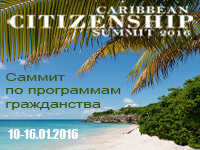 Caribbean Citizenship Summit